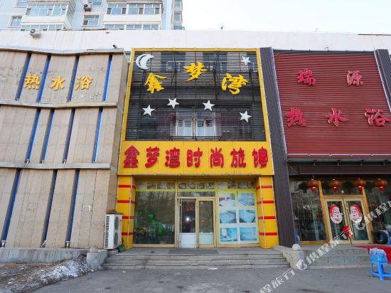 Changchun xinmengwan fashion hotel