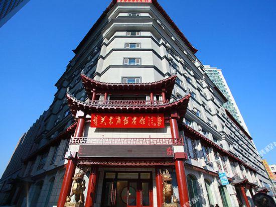ChangChun Guan Dong Shang Wu Hotel