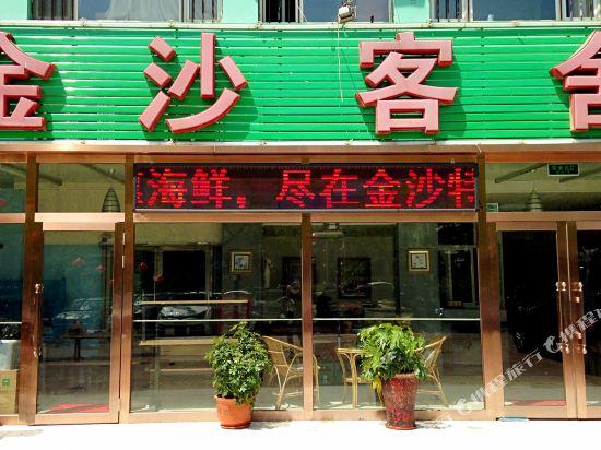 dalian Jinsha Inn