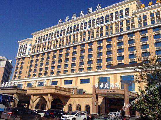 Yonghuating Hotel