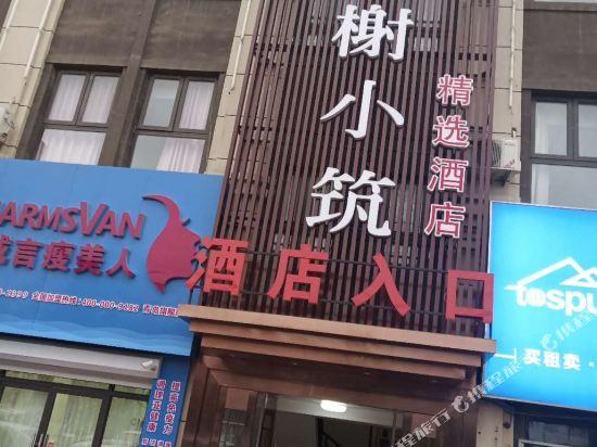 Shuiyu Xiaozhu Select Hotel