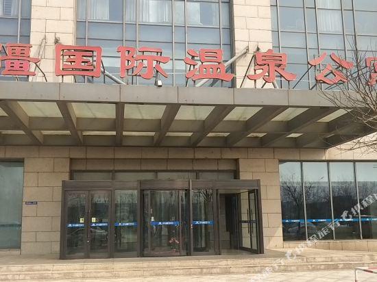Dongjiang International Hot Spring Apartment