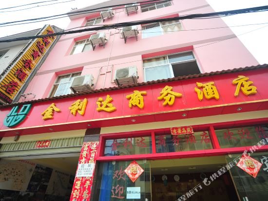 Gallery image of Jinlida Business Hotel