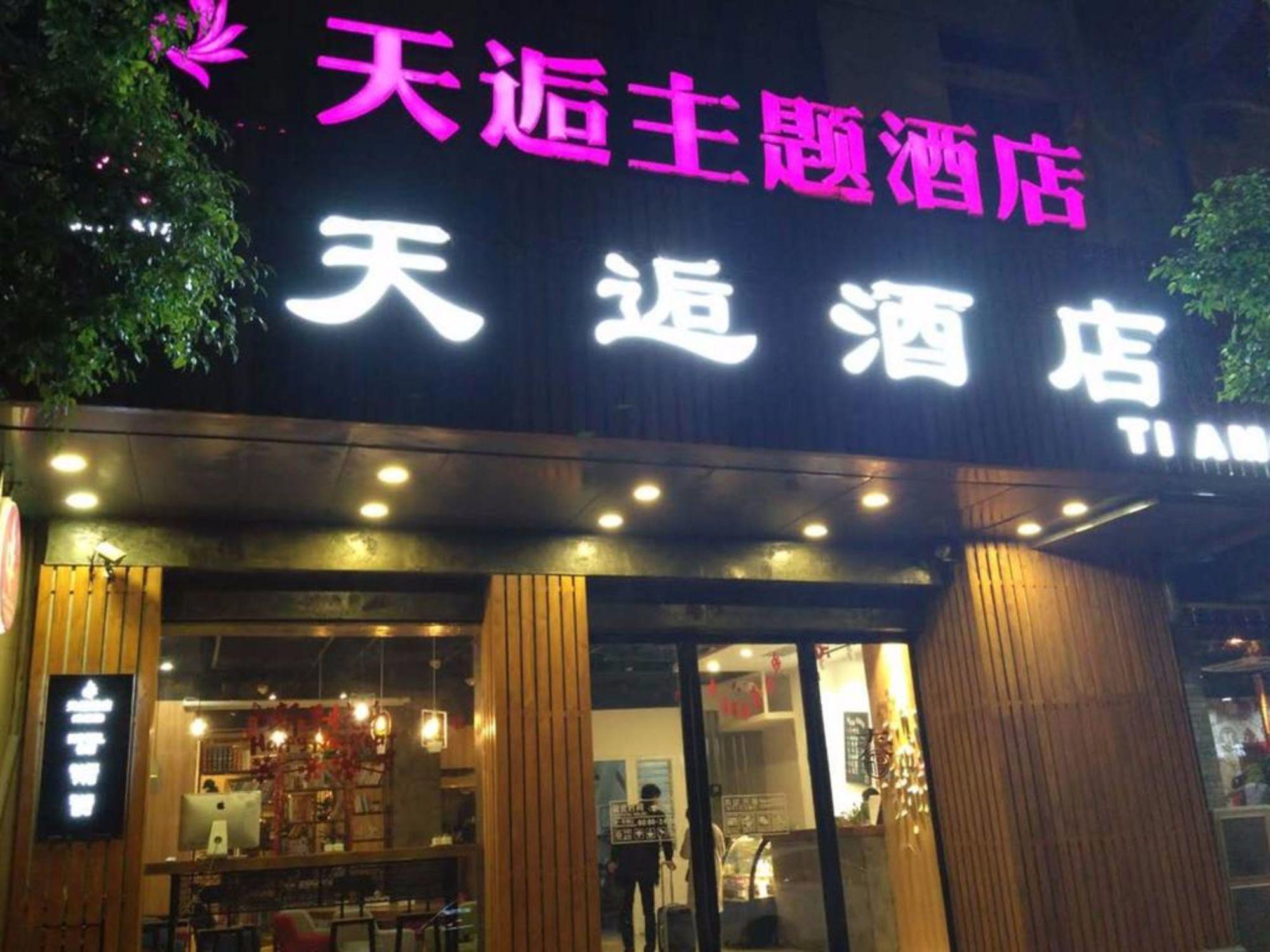 Suzhou Tianhou Theme Hotel