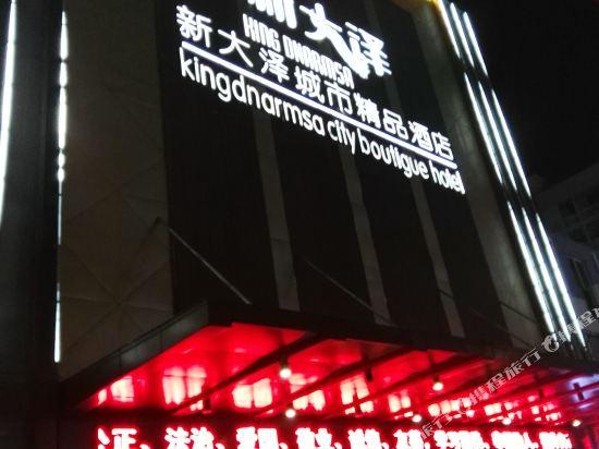 Xindaze Chengshi Boutique Hotel
