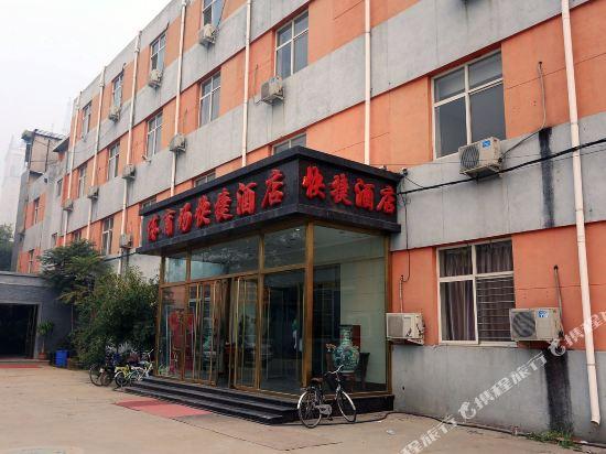 Tiyuchang Express Hotel