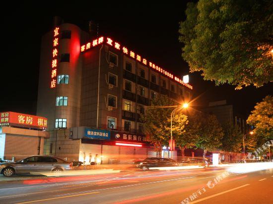 Gallery image of Yijia Express Hotel Xinchang Dafo City