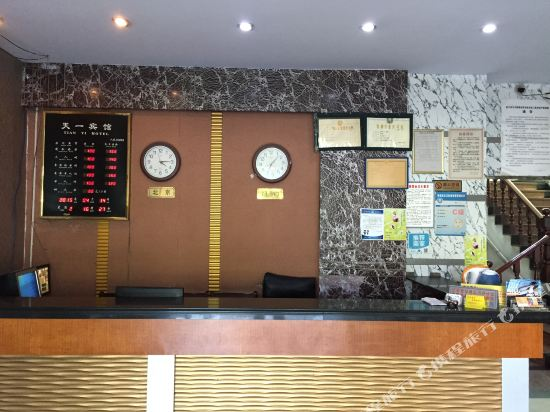 Gallery image of Tianyi Hotel
