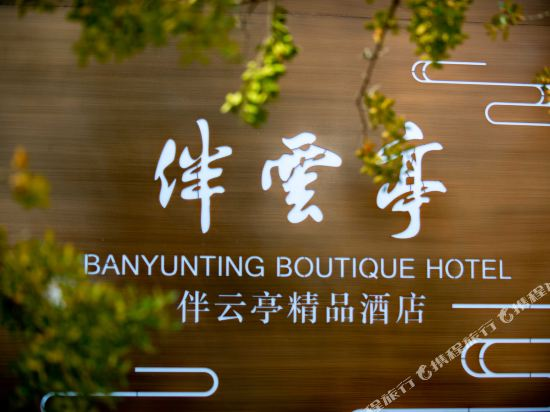 Banyunting Boutique Hotel