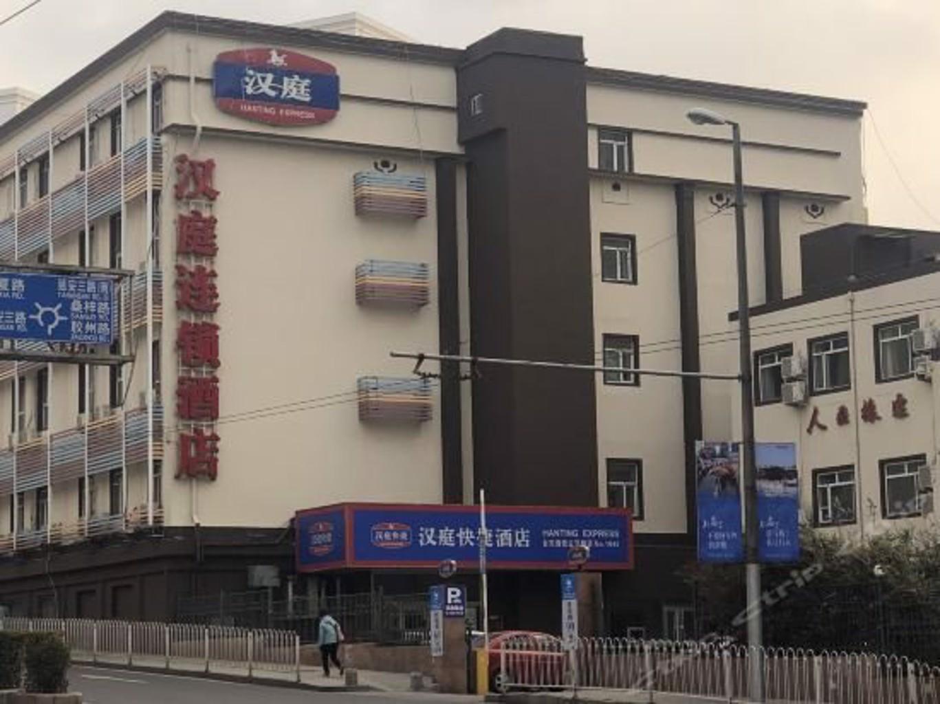 Hanting Express Hotel Qingdao Taidong Branch