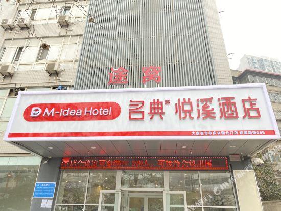 M idea Hotel