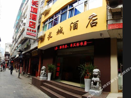Gallery image of Changcheng Hotel