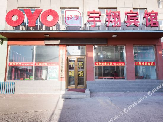Changchun yuxiang hotel