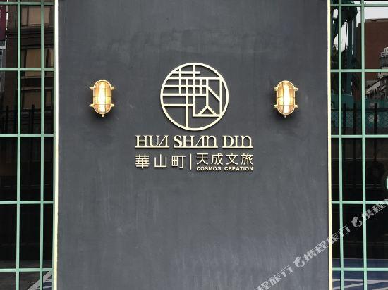 Hua Shan Din by Cosmos Cretion Huashan 1914 Creative Park