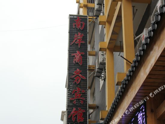 Gallery image of Nan'an Business Hotel