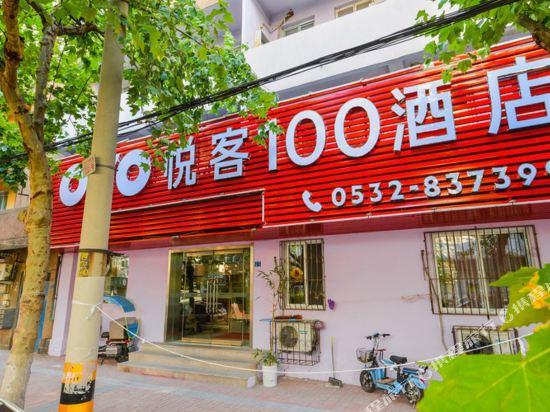 Aike 100 Business Motel Qingdao Ruichang Road