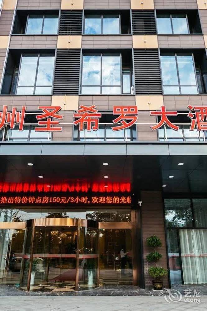 Hangzhou San Siro Hotel