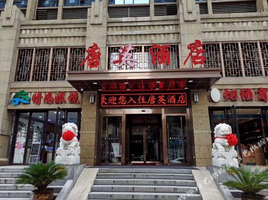 Xi'an Tangying Business Hotel