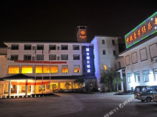 Suzhou Guohe Holiday Hotel