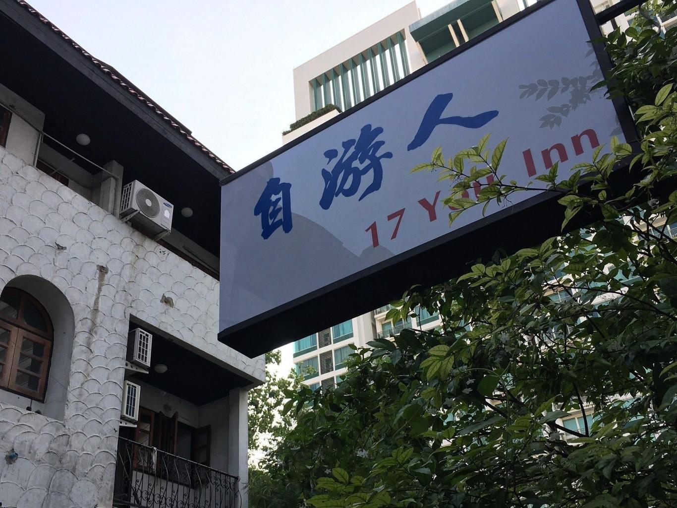 17you Inn