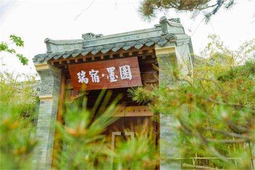 Ruisu Moyuan Hotel