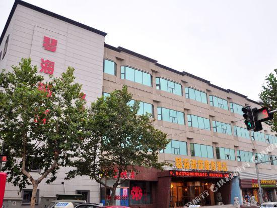 Qinhai Yuting Holiday Hotel