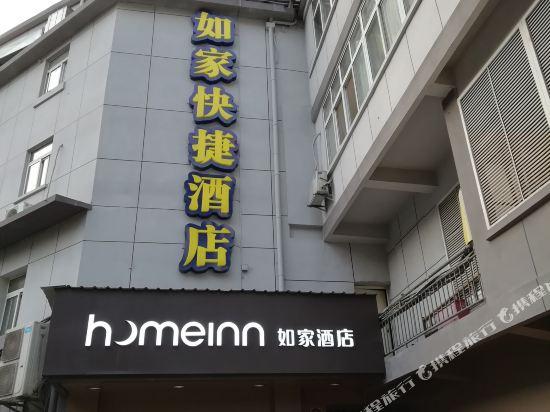 Home Inn Wuhan Jiangtan