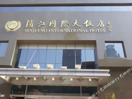 Binjiang International Hotel