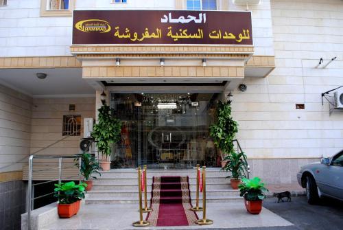 Al Hammad Hotel Apartments
