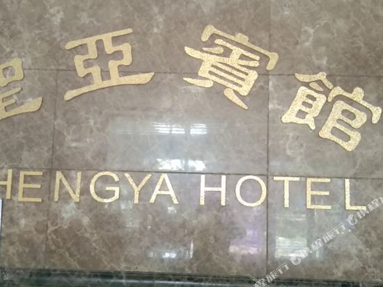 Changchun shengya business hotel