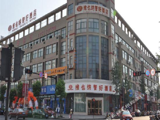 Vienna Hotel Hangzhou Middle Yipeng Road