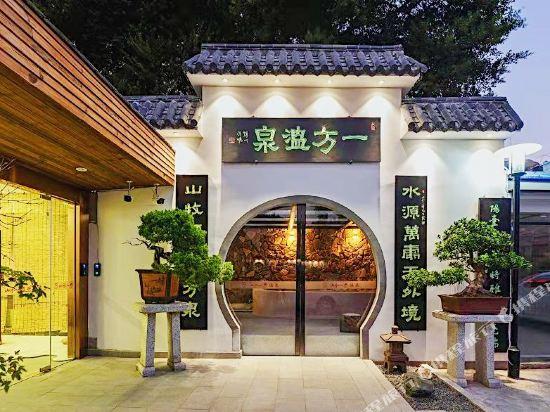 Shanshui Yifang Hot Spring Holiday Hotel