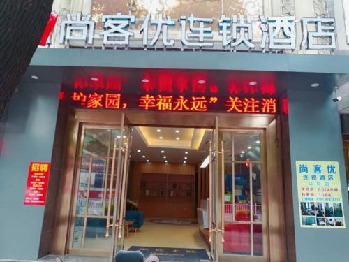 Thank Inn Chain Hotel jiangxi nanchang qingyunpu district yingbin avenue jingling