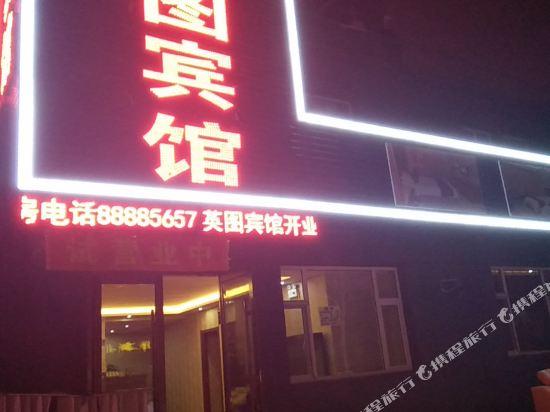 Changchun yingtu hotel