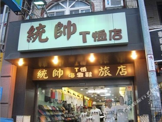 Tong Shuai Hostel