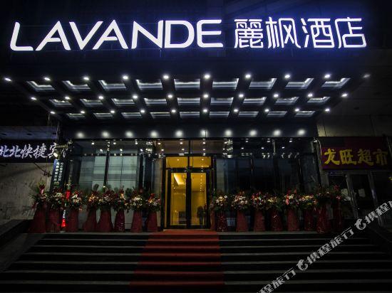Lavande Hotels Harbin Railway Station Zhanqian Squ