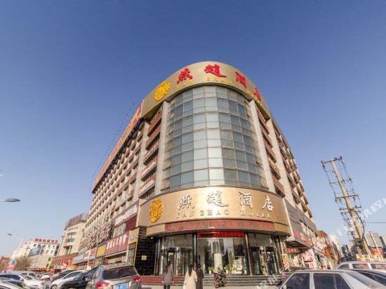 Yanzhao Grand Hotel