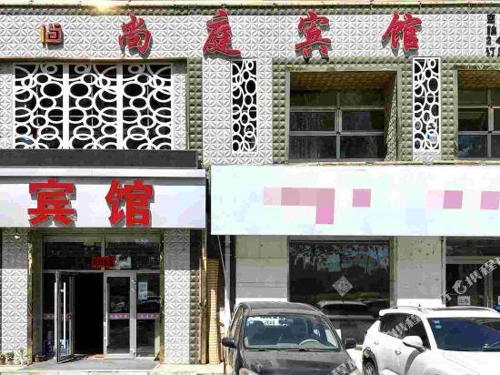 Shang Ting Hotel