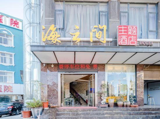 Gallery image of Haiyunjian Theme Hotel