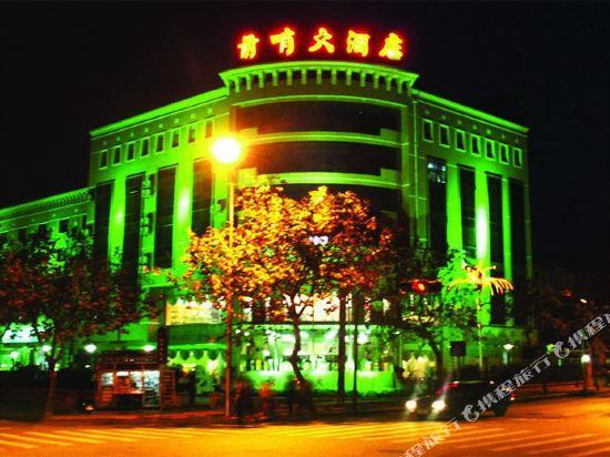 Qianshao Hotel Qingdao