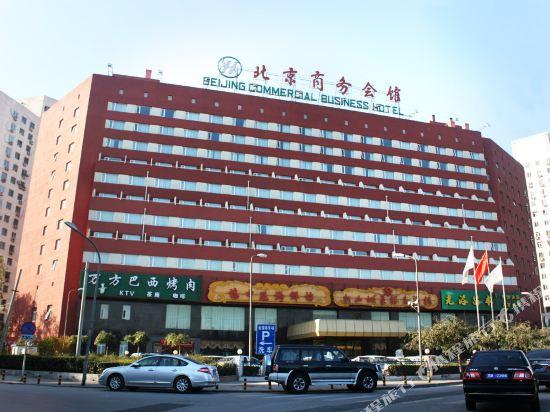 Beijing Commercial Business Hotel