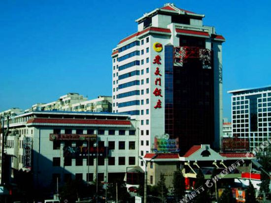 Chong Wen Men Hotel