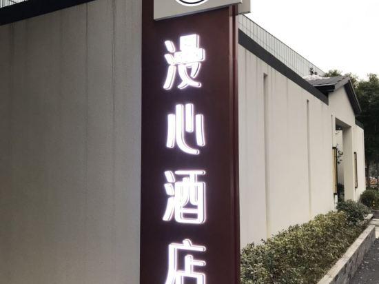 Manxin Nanjing Jinlingyin Hotel