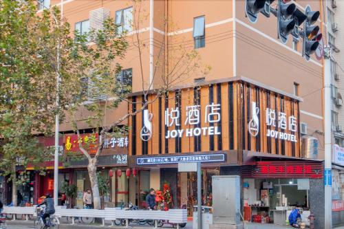 Joy Hotel Youyi Road Station Branch