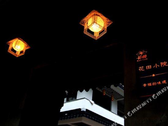 Huatian Courtyard Hotel