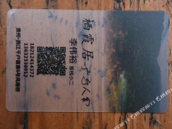 Gallery image of Xixiaju Boutique Inn