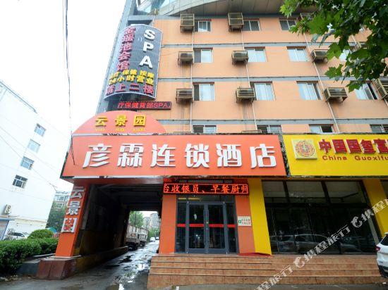 Yanlin Express Hotel Baoding Tianwei Road