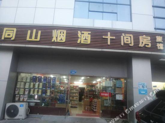 Shijianfang Hostel