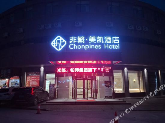 Non Prosperity Meikai Hotel