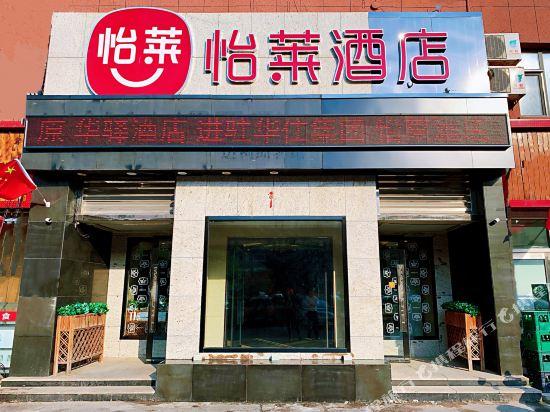 Elan Hotel Changchun Jingkai district Linhe street shop
